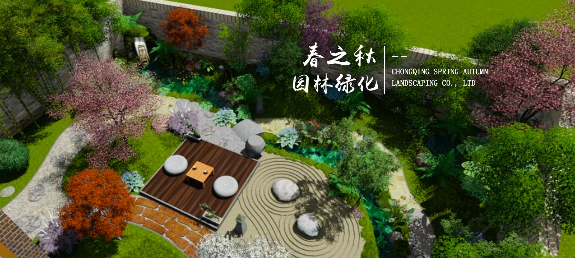 重庆私家花园设计